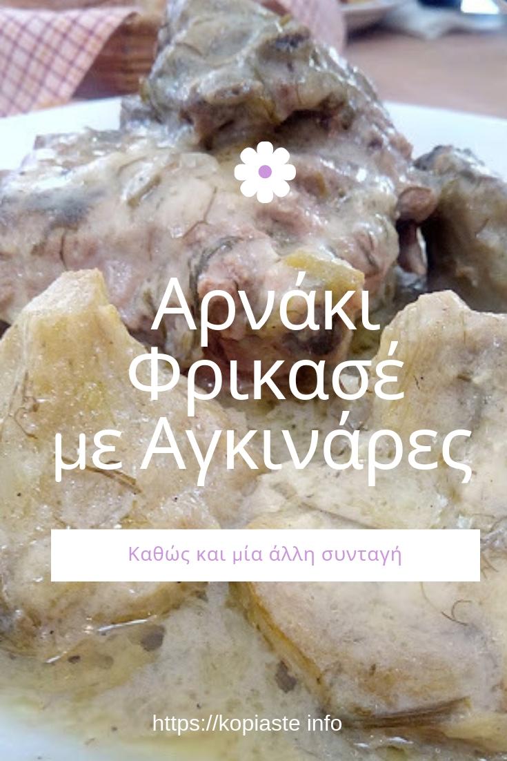 Κολάζ Αρνάκι Φρικασέ με αγκινάρες εικόνα