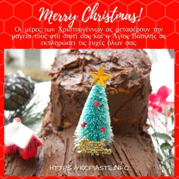 Καλά Χριστούγεννα εικόνα