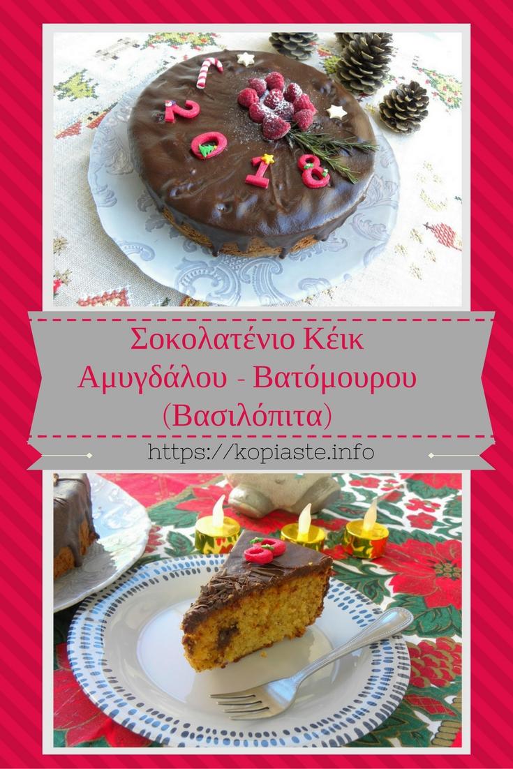Κολάζ Σοκολατένιο Κέικ Αμυγδάλου και Βατόμουρου (Βασιλόπιτα) εικόνα