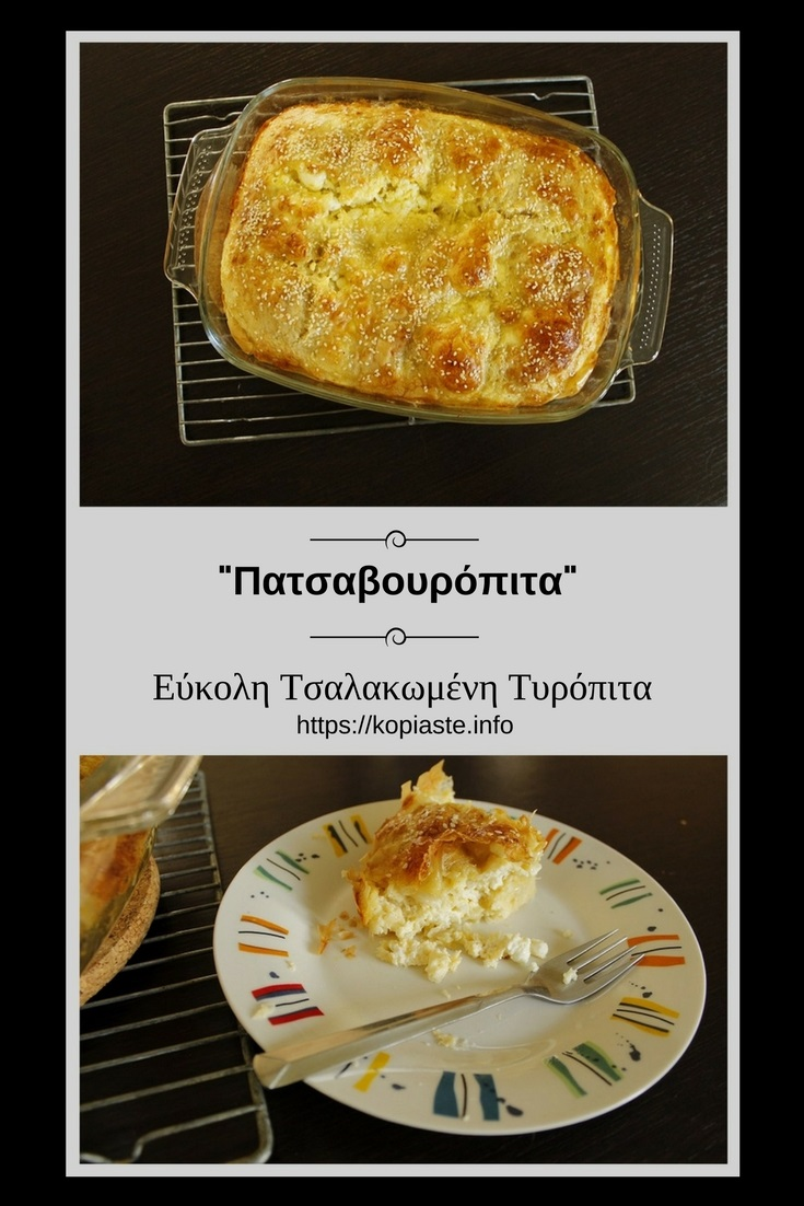 Κολάζ τσαλακωμένη τυρόπιτα εικόνα