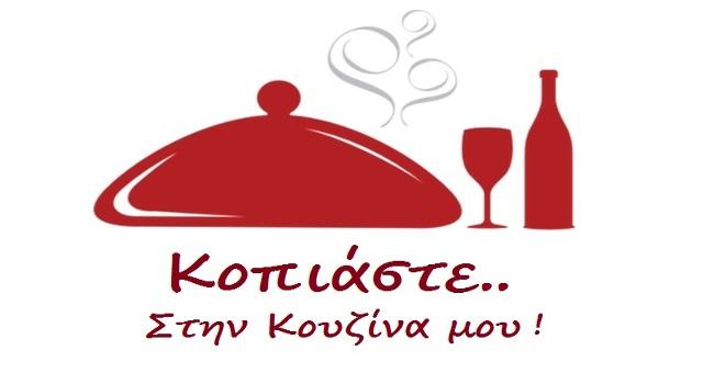 Κοπιάστε - Ελληνικές και Κυπριακές Συνταγές