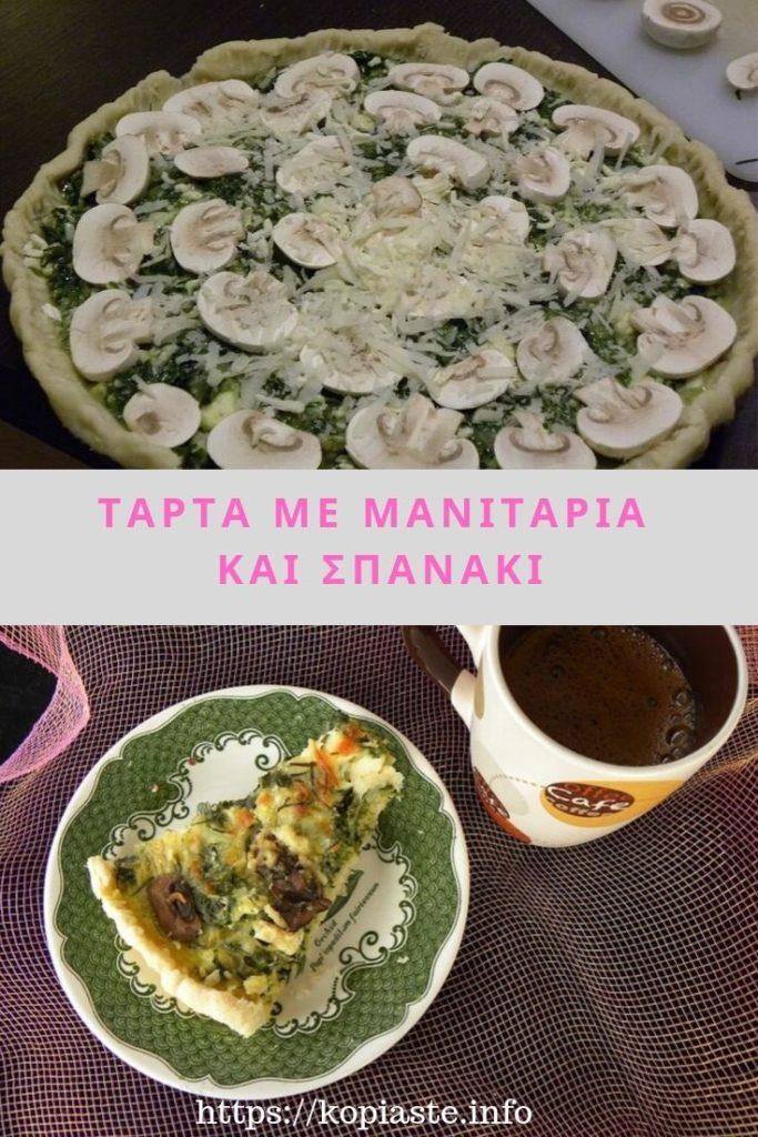 Κολάζ Τάρτα με Μανιτάρια σπανάκι και βουβαλινό τυρί εικόνα