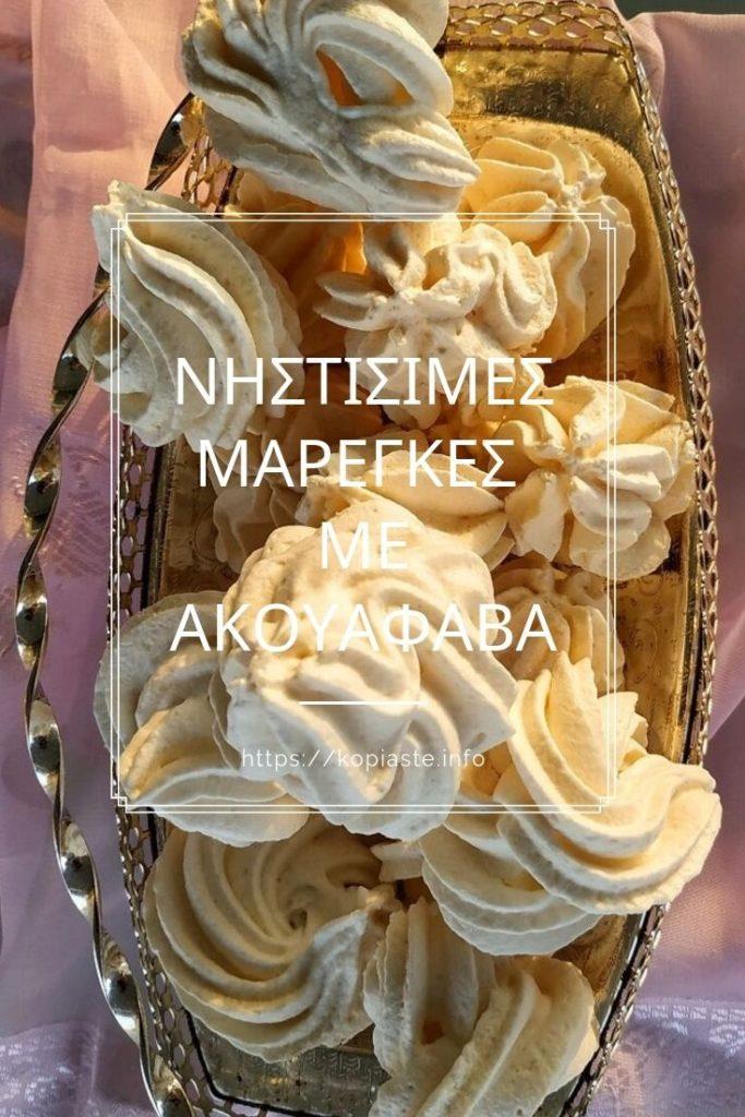 Κολάζ Μαρέγκες Νηστίσιμες με Ακουαφαβα εικόνα