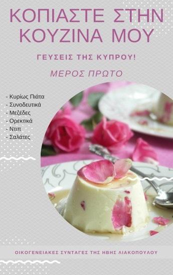 Βιβλίο Κοπιάστε στην Κουζίνα μου εικόνα