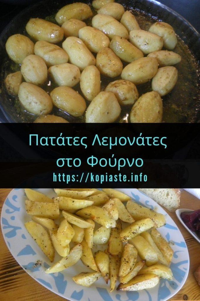 Κολάζ πατάτες λεμονάτες στο φούρνο εικόνα