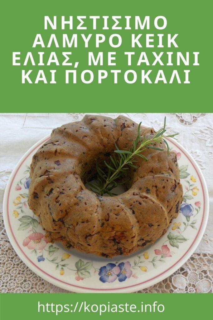 Κολάζ Νηστίσιμο Αλμυρό Κέικ Ελιάς, με Ταχίνι και Πορτοκάλι Εικόνα