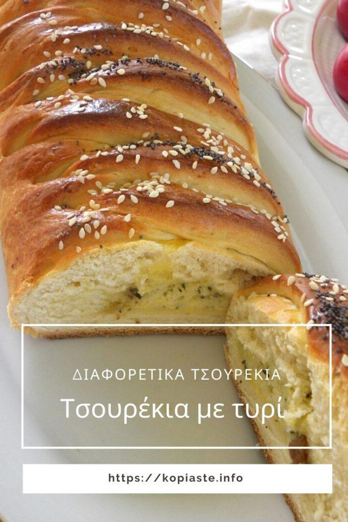 Κολάζ Τσουρέκια με τυρί εικόνα