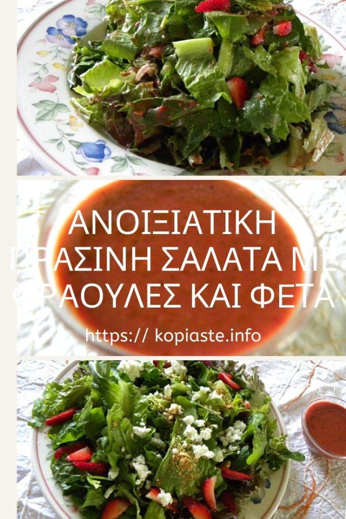 Κολάζ Ανοιξιάτικη Πράσινα Σαλάτα με Φράτουλες και Φέτα εικόνα