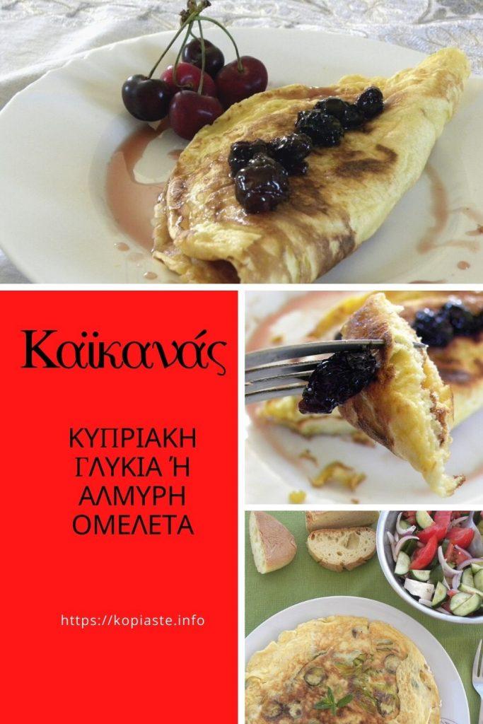 Κολάζ Καγιανάς Κυπριακή γλυκιά ή αλμυρή ομελέτα εικόνα