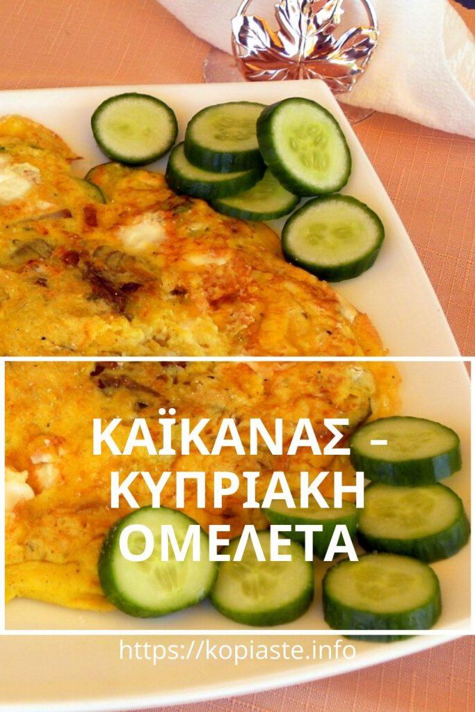Κολάζ Καγιανάς Κυπριακή ομελέτα εικόνα