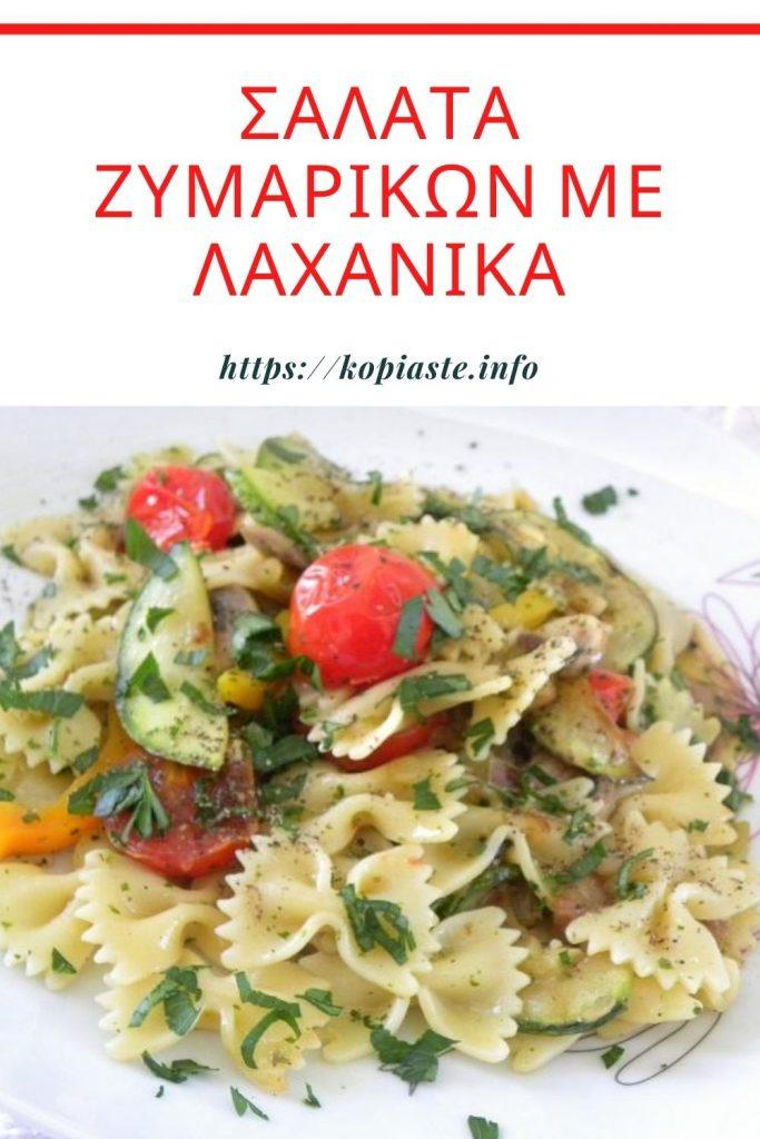Κολάζ Σαλάτα Ζυμαρικών με Λαχανικά εικόνα