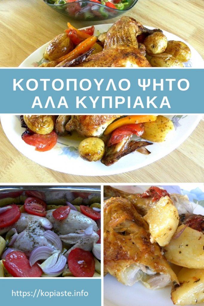 Κολάζ κοτόπουλο ψητό με πατάτες εικόνα