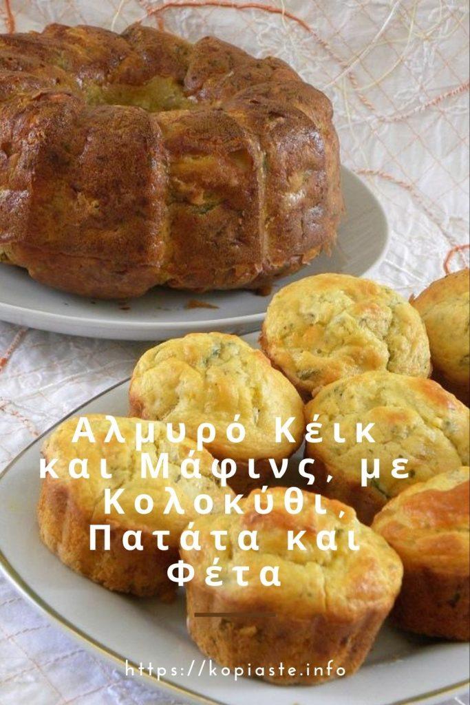 Κολάζ Αλμυρό Κέικ και Μάφινς, με Κολοκύθι, Πατάτα και Φέτα εικονα