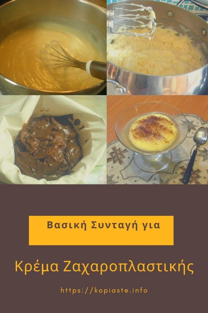 Κολάζ Βασική συνταγή για Κρέμα Ζαχαροπλαστικής εικόνα