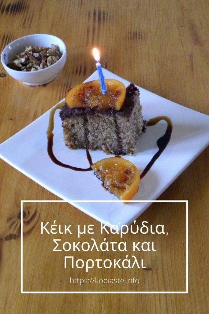 Κολάζ Κέικ με Καρύδια, Σοκολάτα και Πορτοκάλι φωτογραφία