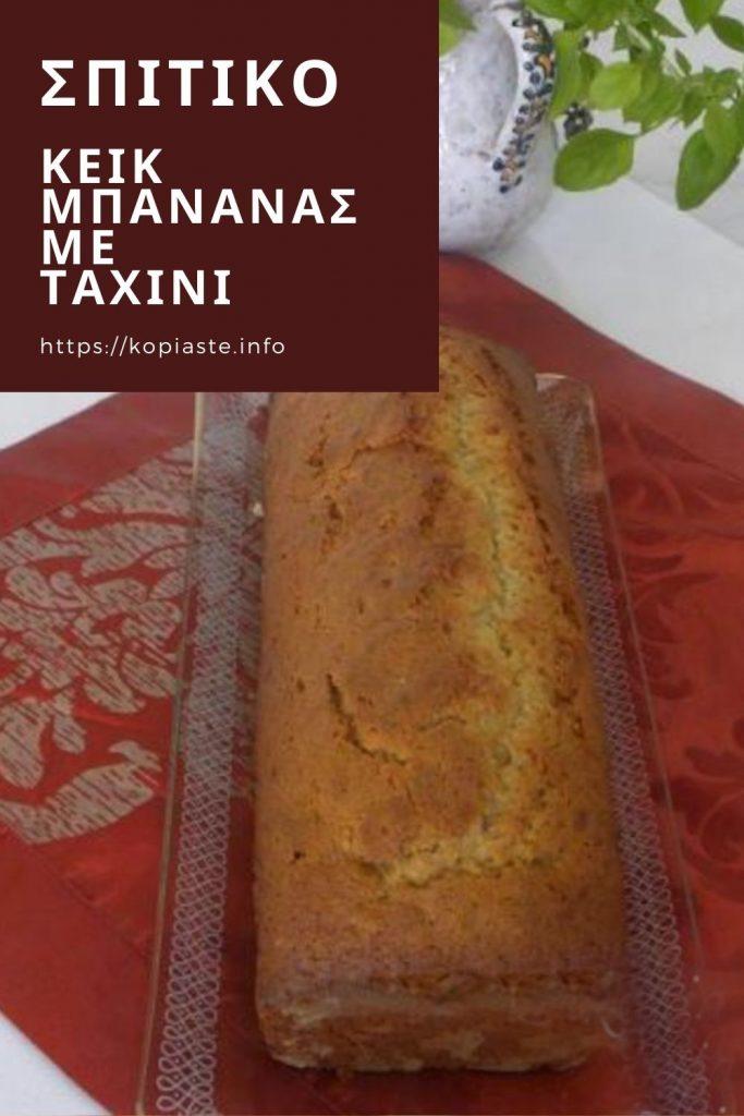Κολάζ Σπιτικό Κέικ Μπανάνας Με Ταχίνι εικόνα