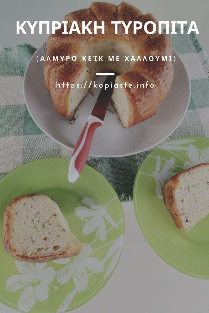 Κολάζ Τυρόπιτα Κυπριακή - Αλμυρό Κείκ με Χαλλούμι εικόνα
