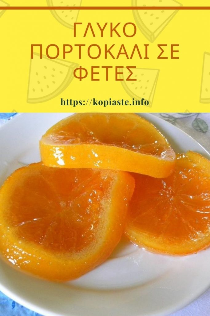 Κολάζ γλυκό πορτοκάλι σε φέτες εικόνα