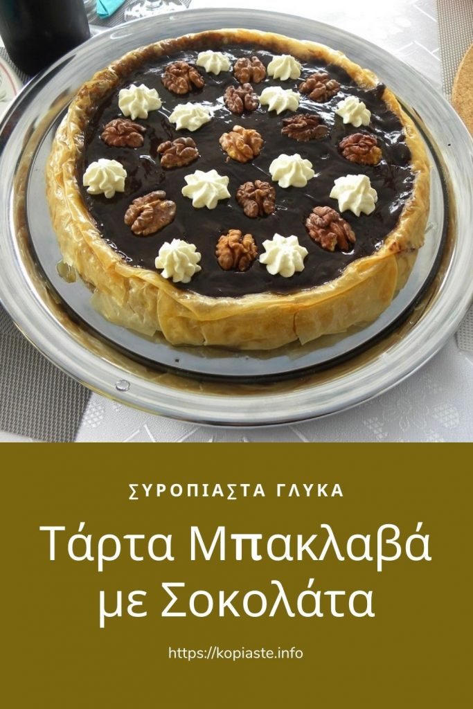 Κολάζ Τάρτα Μπακλαβά με Σοκολάτα εικόνα