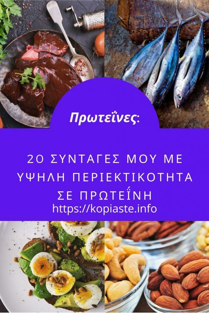 Κολάζ 20 συνταγές μου με υψηλή περιεκτικότητα σε πρωτεΐνη εικόνα