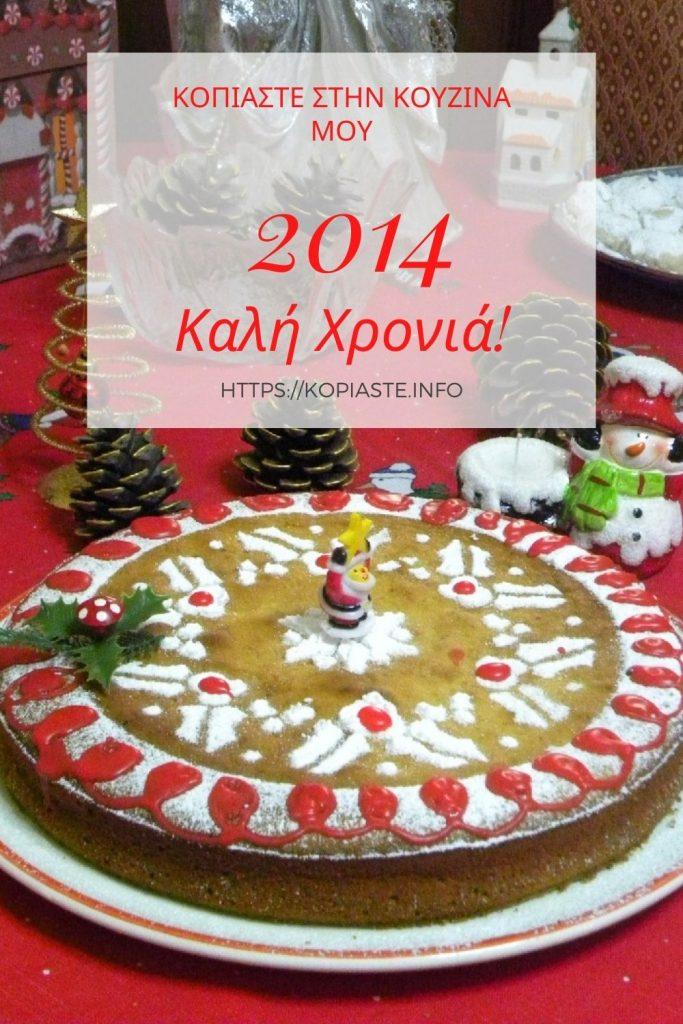 2014 Ευχές για Καλή Χρονιά εικόνα