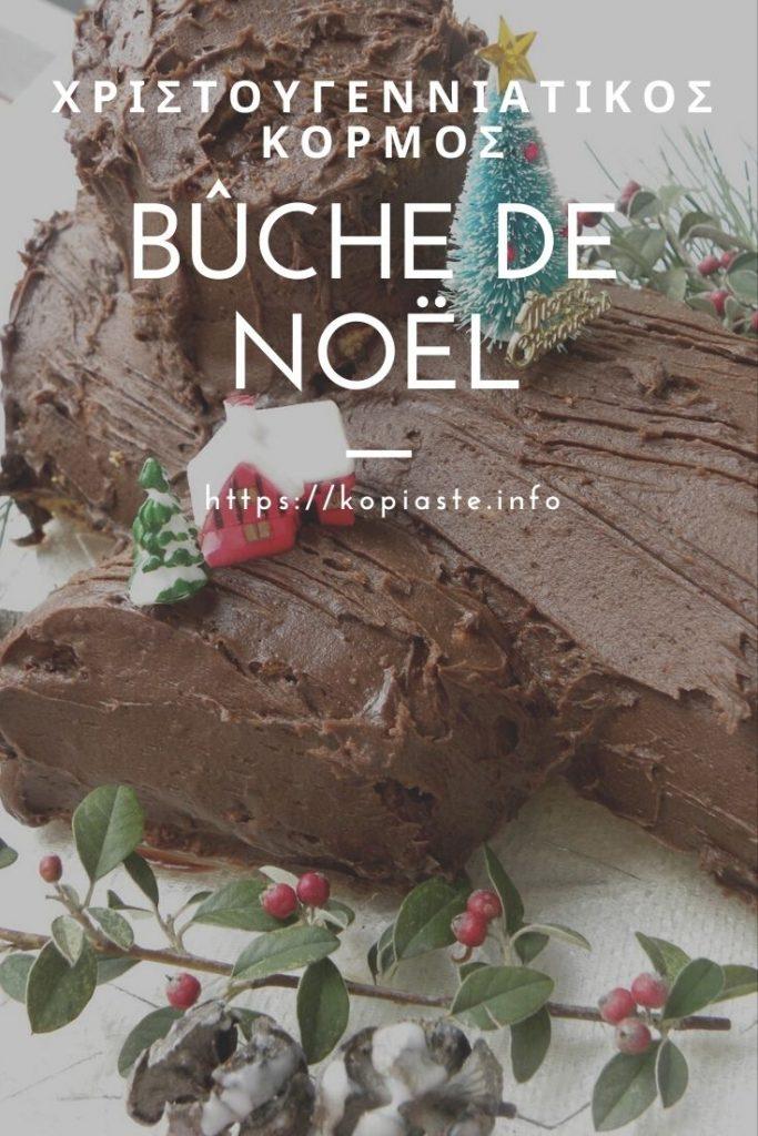Κολάζ Χριστουγεννιάτικος Κορμός Bûche de Noël εικόνα