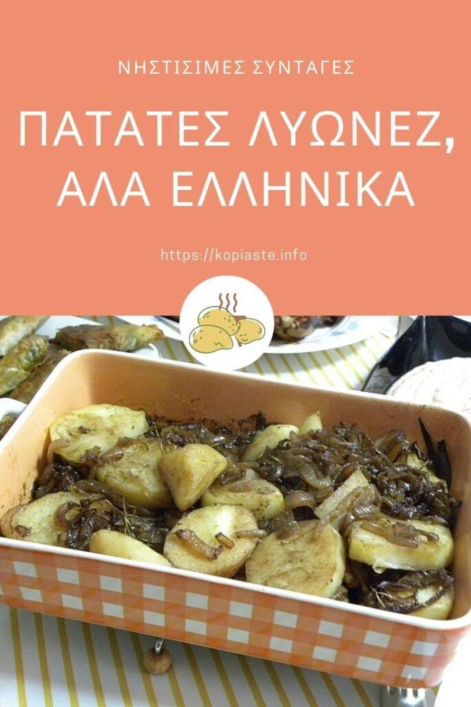 Κολάζ Πατάτες Λυωνέζ αλά Ελληνικά εικόνα