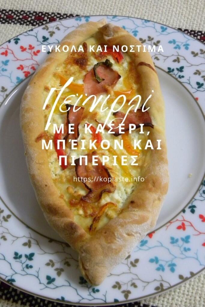 Κολάζ Πεϊνιρί με τυρί φωτογραφία