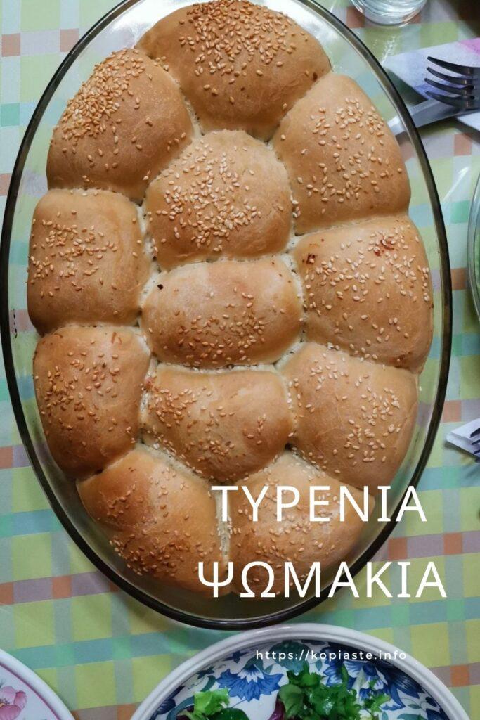 Κολάζ Τυρένια Ψωμάκια εικόνα