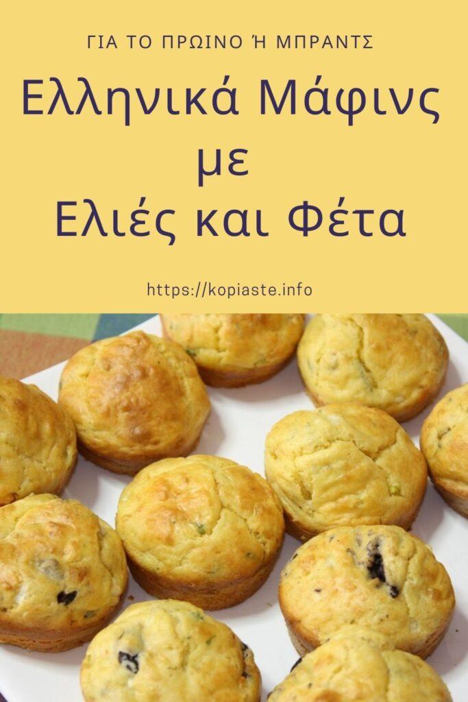 Κολάζ Ελληνικά Μάφινς με Ελιές και Φέτα εικόνα