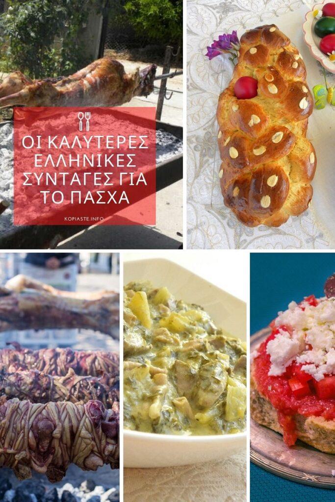 Κολάζ Καλύτερες Ελληνικές συνταγές για το Πάσχα εικόνα