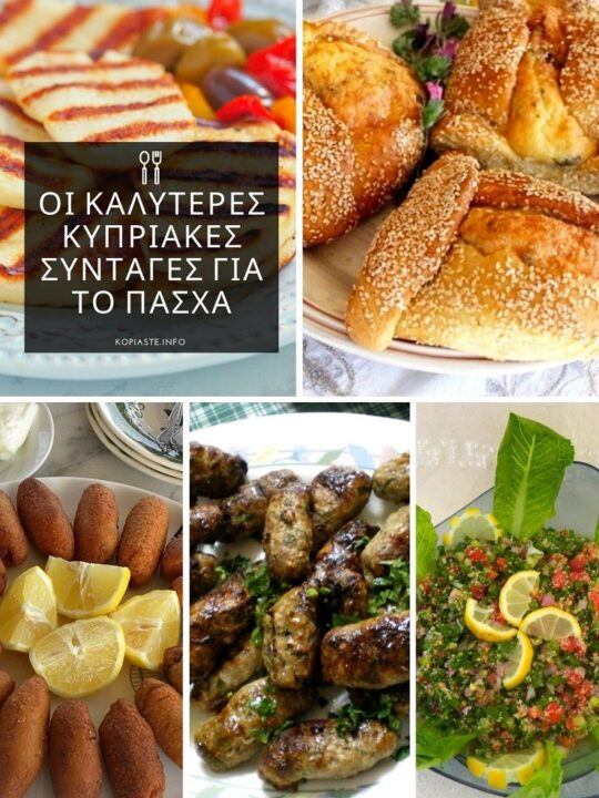 Οι Καλύτερες Κυπριακές Συνταγές για το Πάσχα