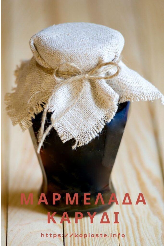 Κολάζ Μαρμελάδα Καρύδι φωτογραφία